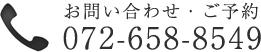 072-658-8549